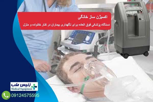 اکسیژن ساز خانگی برای بیماران