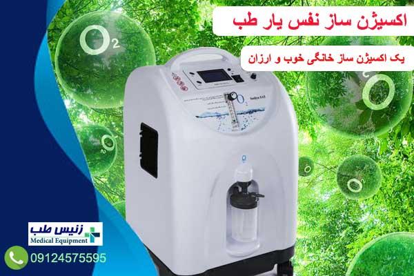 دستگاه اکسیژن ساز ارزان قیمت