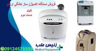 دستگاه اکسیژن ساز خانگی ارزان