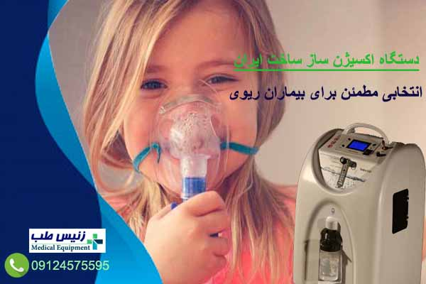 دستگاه اکسیژن ساز خانگی ایرانی