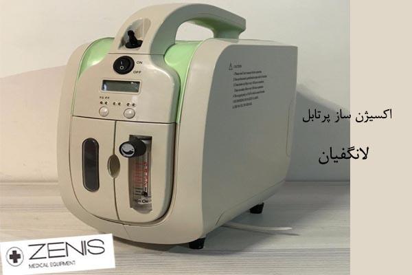 دستگاه اکسیژن ساز قابل حمل چینی