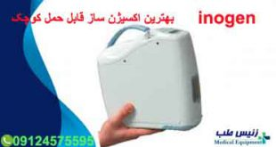 دستگاه اکسیژن ساز قابل حمل کوچک