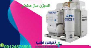 مرکز فروش دستگاه اکسیژن ساز صنعتی