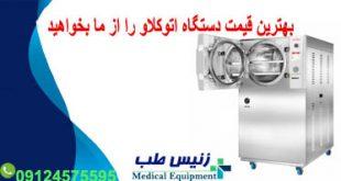 دستگاه اتوکلاو ایرانی