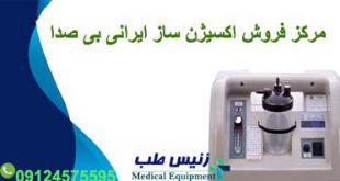 فروش اکسیژن ساز ایرانی