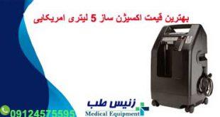 قیمت دستگاه اکسیژن ساز 5 لیتری