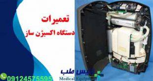 تعمیرات دستگاه اکسیژن ساز