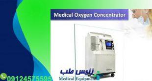 خرید دستگاه اکسیژن ساز