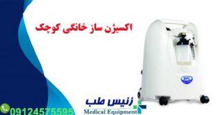 دستگاه اکسیژن ساز خانگی کوچک
