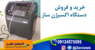 خرید و فروش دستگاه اکسیژن ساز