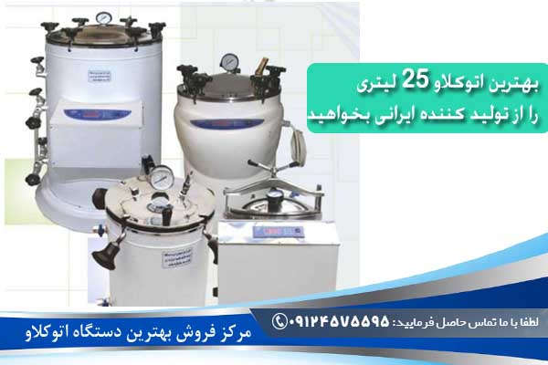 تولید کننده اتوکلاو ایرانی