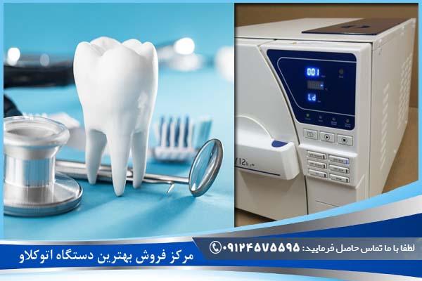 اتوکلاو ایرانی دندانپزشکی