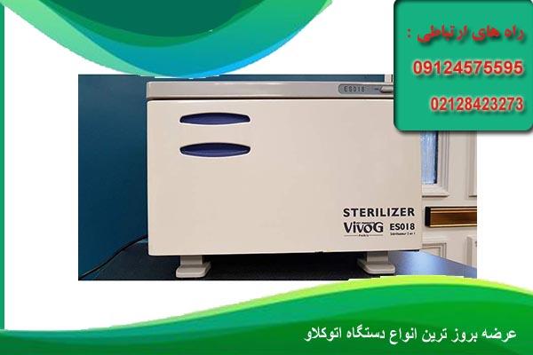 اتوک٬ تولید اتوکلاو ایرانی