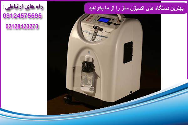 انواع اکسیژن ساز 5 لیتری