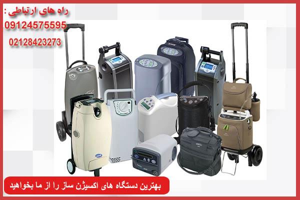 انواع اکسیژن ساز خانگی
