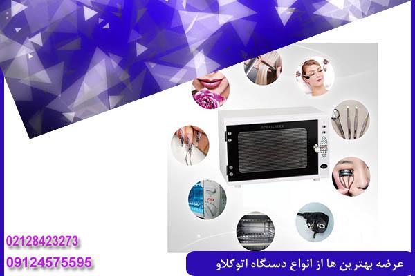 دستگاه استریل آرایشگاهی