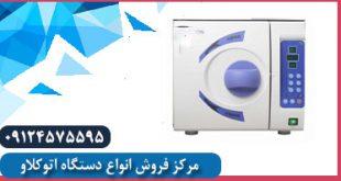 فروش اتوکلاو رومیزی ساخت ایران