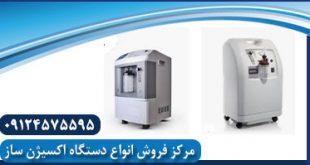 سایت دستگاه اکسیژن سازبرقی برای بیماران تنفسی